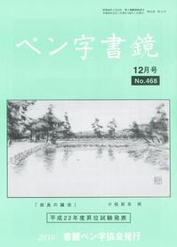 ペン字協会12月号表紙.jpg
