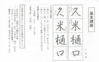 ペン字協会12月号01.jpg