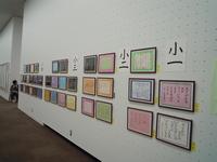 26年硬筆展示.JPG