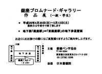 プロムナード案内 (2).jpeg
